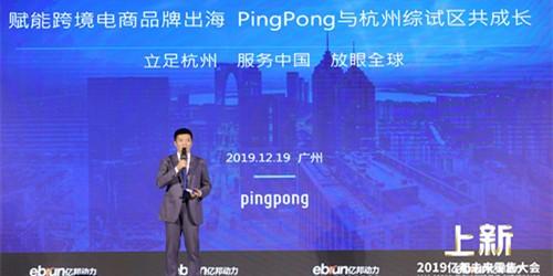 PingPong戚童:杭州如何为创业者带来机遇?
