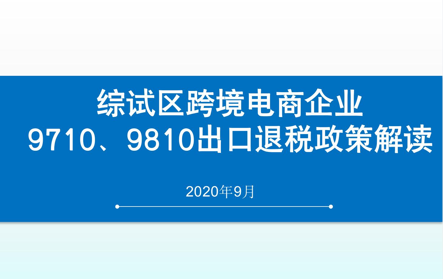 新型跨境监管方式9710、9810如何操作?杭州相关