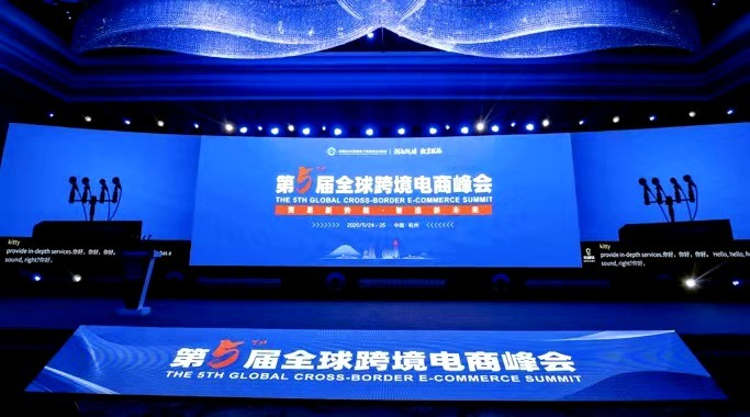 """""""New Tides in Qiantang River, Digital Trends along the Silk Road"""" 5th Global Cross-border E-commerce Summit held in Hangzhou"""