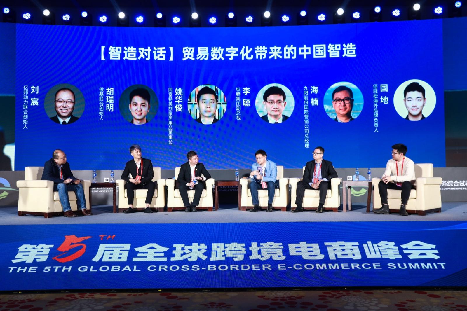 圆桌论坛:跨境电商是品牌成长的加速器