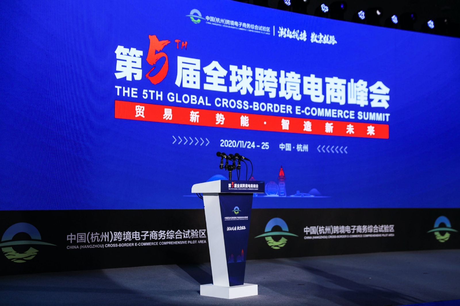 Hangzhou Cross-border E-commerce Comprehensive Experimental Zone Office Reaching A Comprehensive Strategic Relationship with Rakuten