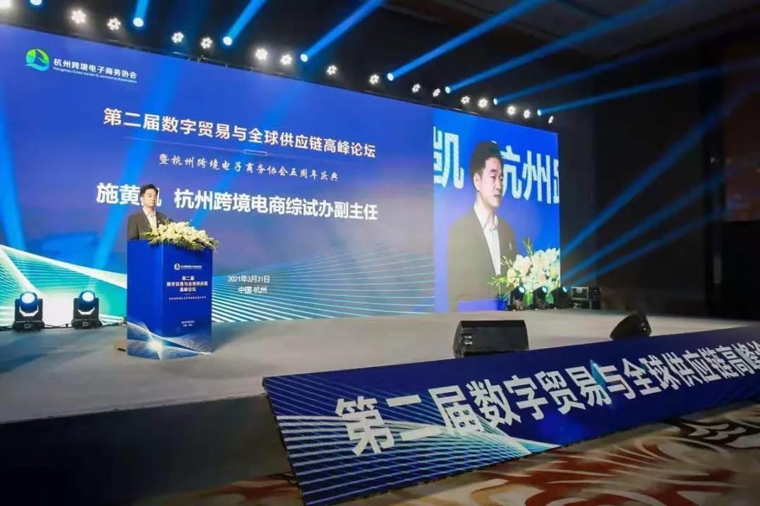 第二届数字贸易与全球供应链高峰论坛举行