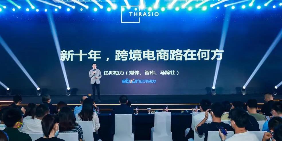亿邦董事长郑敏:高效数字供应链将成电商重要竞争力